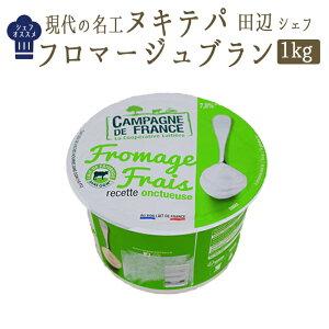 フロマージュ ブラン ヌキテパ 田辺シェフ<フランス産>【1kg】【冷蔵品】
