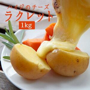 ラクレット ラクレットチーズ<フランス産>【約1kg-】【¥540/100g当たり再計算】【冷蔵品】