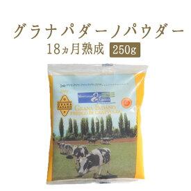 グラナパダーノ パウダー<イタリア産>【250g】【冷蔵品】【18カ月熟成】