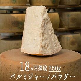 パルミジャーノ レジャーノ パウダー (粉チーズ)<イタリア産>【250g】【冷蔵品】【18カ月熟成】