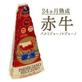 モンタナーリ 赤牛 ミルクの パルミジャーノ レジャーノ  24ヵ月熟成 <イタリア産>【約300g】