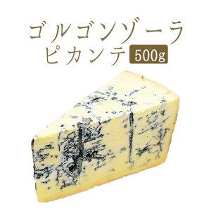 ゴルゴンゾーラ ピカンテDOP(青かび ブルーチーズ )<イタリア産>【約500g】【¥620/100g当たり再計算】【冷蔵品】
