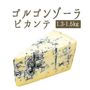 ゴルゴンゾーラ ピカンテ (青かび ブルーチーズ )DOP<イタリア産>【約1.3-1.5kg】【冷蔵品】