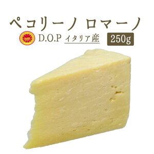ペコリーノ ロマーノ DOP <イタリア産>【約250g】【¥600/100g当たり再計算】【冷蔵品】