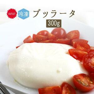 【冷凍】ブッラータ ブラータ ブラータチーズ【300g】<イタリア産>【冷凍品/冷蔵との同梱可】