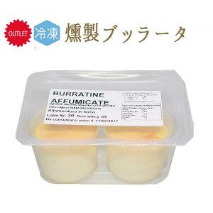 【冷凍】ブッラータ ブラータ (ブラッティーナ アフミカータ)スモークタイプ 燻製チーズ<イタリア産>【100g×2P】【冷凍品/冷蔵との同梱可】