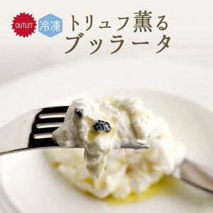【冷凍】ブラッティーナ トリュフ(ブッラータ) <イタリア産> 【125g×2P】【冷凍品/冷蔵との同梱可】