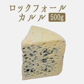 ロックフォール カルル (青かび ブルーチーズ )A.O.C<フランス産>【約500g】【\950/100g当たり再計算】【冷蔵品】