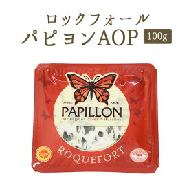 【あす楽】ロックフォール パピヨン社  AOP 【100g】<フランス>【冷蔵品】