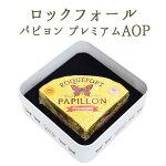 ロックフォールパピヨン社AOP【100g】<フランス>【冷蔵品】