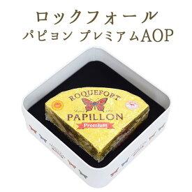 【あす楽】ロックフォール パピヨン プレミアム (ゴールドラベル) AOP 【300g】<フランス>