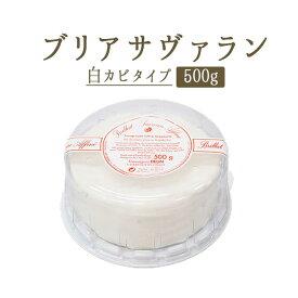 ブリア サヴァラン アフィネ(白カビチーズ)ブリア・サヴァラン<フランス産>【約500g】【冷蔵品】