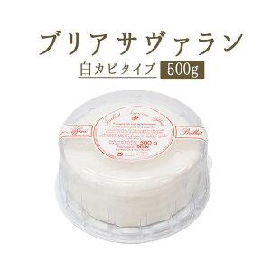 ブリア サヴァラン アフィネ(白カビチーズ)ブリア・サヴァラン<フランス産>【500g】【冷蔵品】
