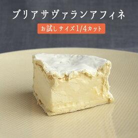 ◆ブリア サヴァラン アフィネ(白カビチーズ)ブリア・サヴァラン<フランス産>【1/4カット 約100-120g】【冷蔵品】