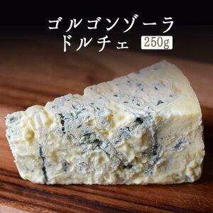 ゴルゴンゾーラ ドルチェ (青かび ブルーチーズ ) DOP<イタリア産>【約250g-】【¥580/100g当たり再計算】【冷蔵品】