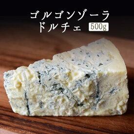 ゴルゴンゾーラ ドルチェ (青かび ブルーチーズ )DOP<イタリア産>【約500g-】【\500/100g当たり再計算】【冷蔵品】