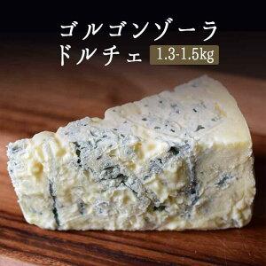 ゴルゴンゾーラ ドルチェ (青かび ブルーチーズ )DOP<イタリア産>【約1.3-1.5kg】【冷蔵品】