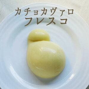 カチョ カヴァロ フレスコ <30日熟成> <イタリア産>【約500-600g】【¥790/100g再計算】【冷蔵】