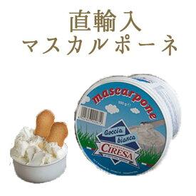 マスカルポーネ マスカルポーネチーズ<イタリア産>直輸入【500g】【冷蔵品】