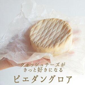 ピエダン グロア<フランス産>【200g】【冷蔵品】