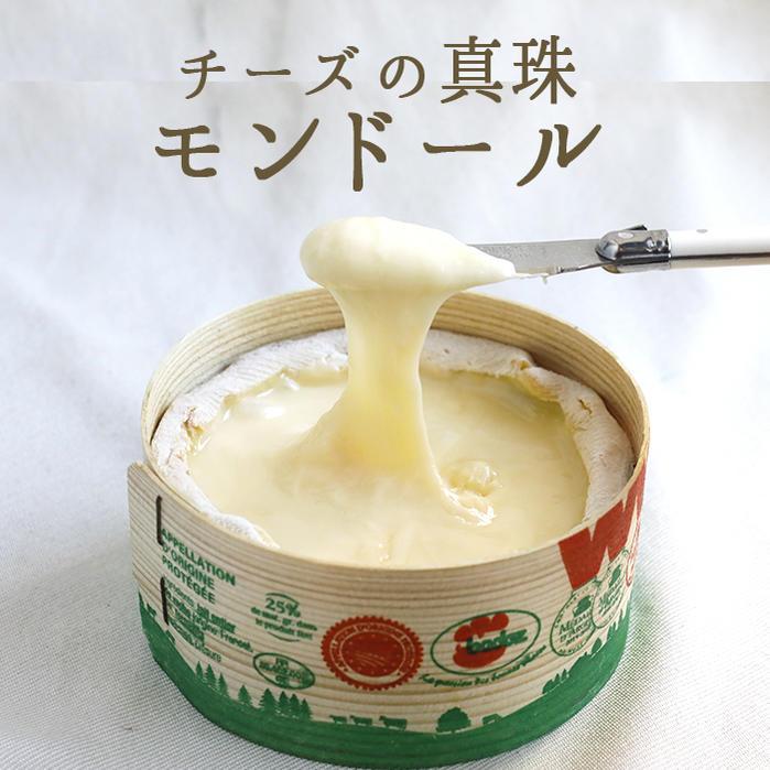 【季節限定】モンドール A.O.C 【約450g】 Mont d'Or <フランス>チーズの真珠【冷蔵品】