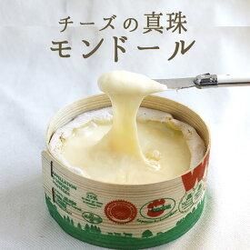 【季節限定】モンドール A.O.C 【約400g】 Mont d'Or <フランス>チーズの真珠【冷蔵品】