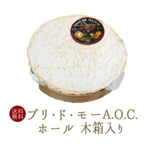 【送料無料】ブリ・ド・モー (白カビチーズ)A.O.C 木箱付き <フランス産>【ホール 約2.7-3kg】Brie de Meaux【冷蔵品】