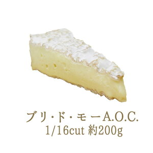 ブリ・ド・モー A.O.C (白カビチーズ) 1/16<フランス産>【約200g】【¥600/100g当たり再計算】【冷蔵品】