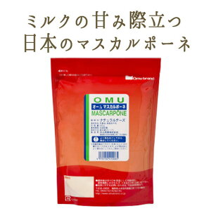 マスカルポーネ チーズ オーム乳業 <国産>【500g】【冷蔵品】