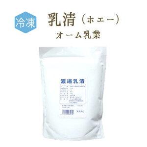 【冷凍】乳清 ホエー オーム乳業 <国産>【500g】【冷凍品】