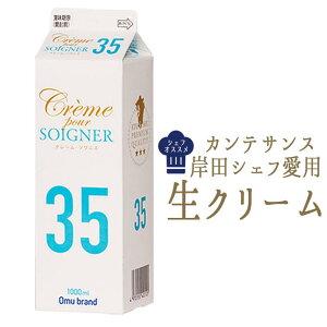 カンテサンス  岸田シェフ 愛用 生クリーム 乳脂肪 35%クレーム ソワニエ <国産>【1L】【冷蔵品】
