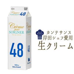 \乳脂肪 48%/ カンテサンス 岸田シェフ 愛用 生クリーム クレーム ソワニエ <国産>【1L】【冷蔵品】