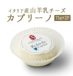 《2/19(金)から出荷》カプリーノ チーズ (山羊乳) <イタリア> 【75g×2P】【冷蔵】