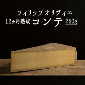 チーズ熟成士 フィリップ オリヴィエ コンテ コンテチーズ【約150g】<フランス> 【\820/100g再計算】【冷蔵品】