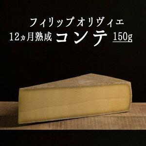 チーズ熟成士 フィリップ オリヴィエ コンテ コンテチーズ 12ヵ月熟成【約150g】<フランス> 【¥820/100g再計算】【冷蔵品】