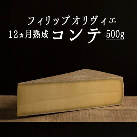 チーズ熟成士 フィリップ オリヴィエ コンテ 【約500g】<フランス> 【\820/100g再計算】【冷蔵品】