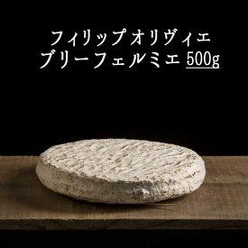 チーズ熟成士 フィリップ オリヴィエ ブリー フェルミエ (白カビチーズ)1/2【約500g】<フランス> 【\750/100g再計算】【冷蔵品】