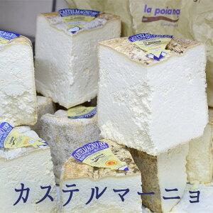 カステルマーニョ 2ヵ月熟成 【約600-700g】<イタリア産> 【¥950/100g再計算】【冷蔵品】