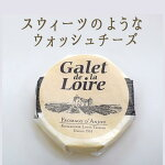ガレドレロワール<フランス産>【260g】ウォッシュチーズ【冷蔵品】