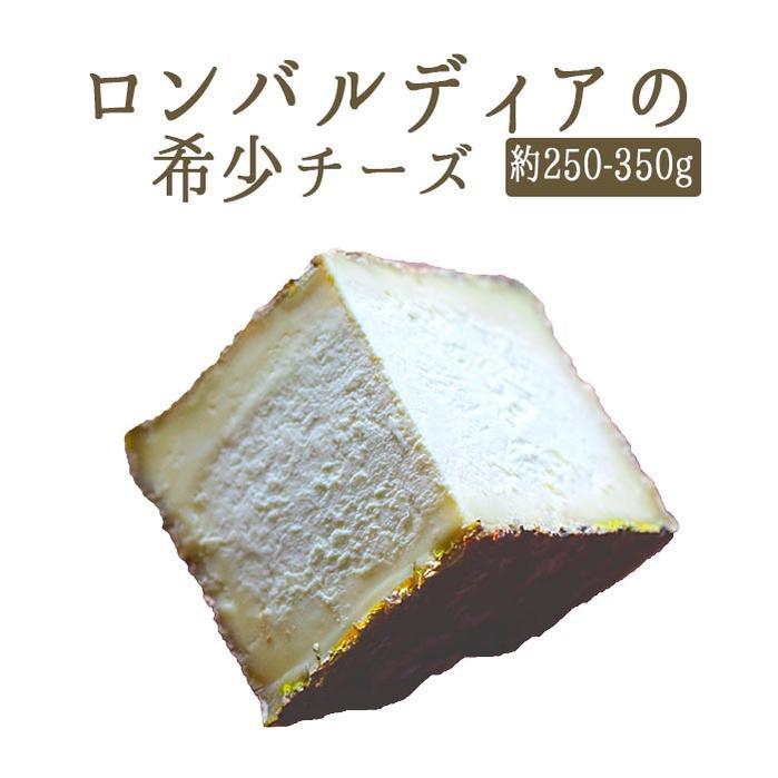 ◆ロッコロ ロンバルディア チーズ 1/8カット <イタリア産> 【約250-350g】【\600/100g再計算】【冷蔵品】
