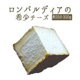 ◆ロッコロ ロンバルディア チーズ 1/8カット <イタリア産> 【約250-350g】【\640/100g再計算】【冷蔵品】