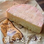 マンステール<フランス産>【200g】【冷蔵】
