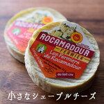 ロカマドゥールシェーブルチーズ<フランス産>【35g】【冷蔵品】