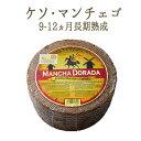 ケソ マンチェゴ 9-12ヵ月熟成 羊乳 <スペイン産> 【約150g】【\680/100g再計算】【冷蔵品】