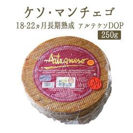 ケソ マンチェゴ DOP 18-22カ月熟成 アルテケソ 羊乳 <スペイン産> 【約250g】【\986/100g再計算】【冷蔵品】