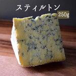 スティルトンブルーブルーチーズ<イギリス産>【約250g】【\999/100g再計算】【冷蔵品】