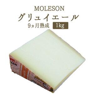 グリュイエール グリエールチーズ モレゾン社 (MOLESON) AOP 9ヵ月熟成 <スイス>【約1kg】【¥950/100g当たり再計算】【冷蔵品】