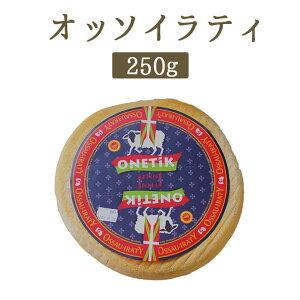 オッソ イラティ オッソー イラティ 羊乳 AOC <フランス産> 【約250g】【¥800/100g当たり再計算】【冷蔵品】