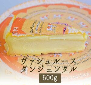 ヴァシュルース ダルジェンタル 夏のウォッシュチーズ <フランス産>【500g】【¥740/100g再計算】【冷蔵品】