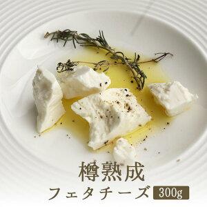 オーク樽熟成 フェタ フェタチーズ  60日熟成【300g】<ギリシャ>【冷蔵品】
